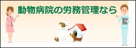動物病院の労務管理
